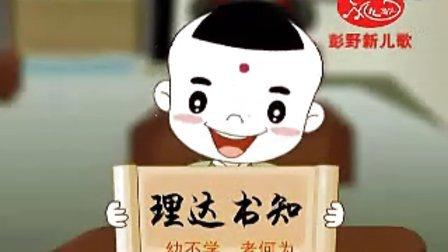 】摇篮网 彭野新儿歌 三字经.