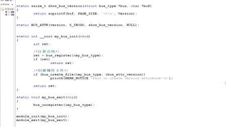 嵌入式LINUX内核驱动深入班 -部分视频-中断按键驱动5-4-1(总线)