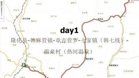 一零年五一流云车协隆化承德游DAY1
