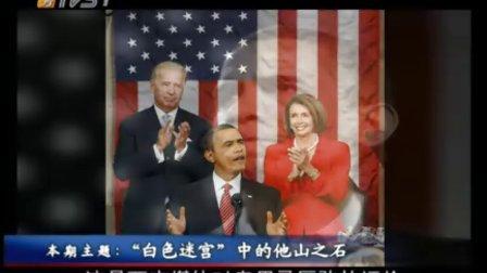"""郎咸平说2010-05-16.""""白色迷宫""""中的他山之石(中国如何医疗改革)"""
