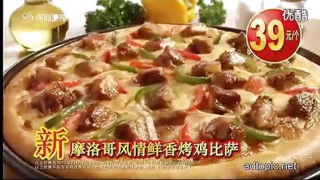 必胜客39元披萨广告(2012年7月新) 标清