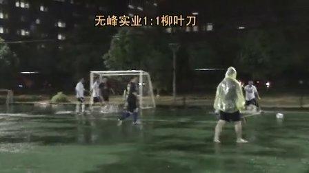 无峰实业VS柳叶刀(2013余姚市夏季足球草根联赛14决赛)