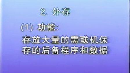 计算机组成原理与汇编语言18
