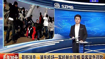 浦东机场一客机舱内冒烟[www.jzcg88.com] 乘客紧急疏散 111209 正午30分