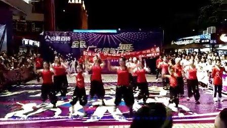 """卿雅广场舞--""""合胜杯广场舞大赛""""总决赛冠军--《火了火了火》"""