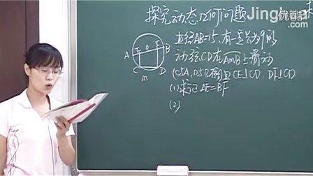 7-1圆的基本性质(上).wmv