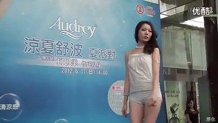 台湾性感内衣秀