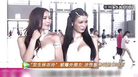 """""""双生林志玲""""被曝是外围女 涉性服务叫价100万"""