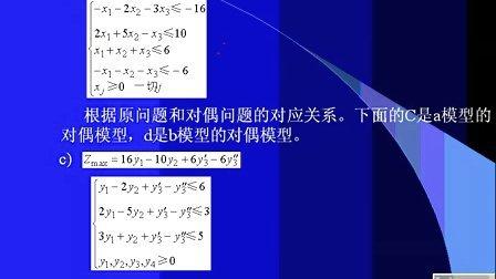 中南大学运筹学03