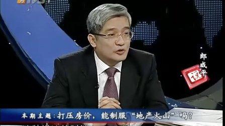 "TVS.郎咸平说.打压房价,能制服""地产火山""吗?"