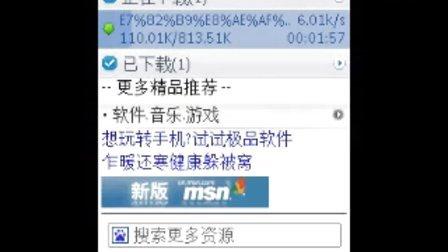 UC浏览器上天网签证软件下载与安装步骤