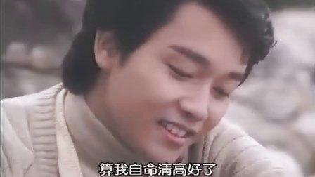 浮生六劫(粤语)第十三集