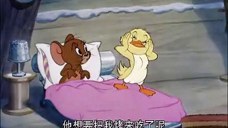 猫和老鼠全集之小鸭子
