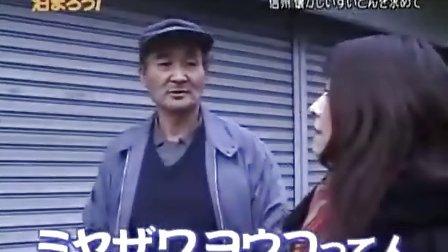 『田舎に泊まろう!』'07.12.30 (1-2) 石川ひとみ