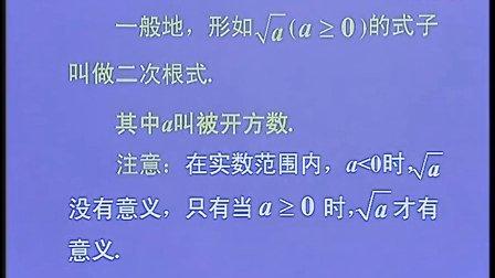 二次根式  马敏  连云港市连云区教研室 苏教版初中数学初三数学九年级数学上册教学视频