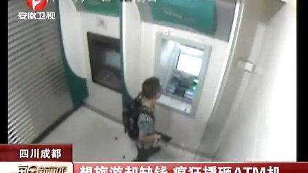四川成都:想旅游却缺钱  疯狂撬砸ATM机[每日新闻报]