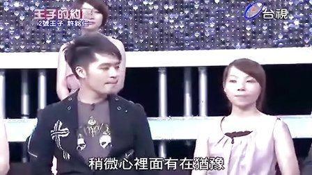 [2013.08.24] Ella 陈嘉桦《王子的约会》【黑亮清晰完整版】