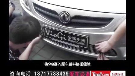 景逸suv改装 荣威W5改装 汽车装饰 汽车装潢