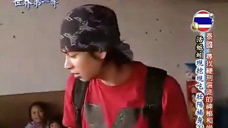 世界第一等20100113泰国(寻找鞭刑信徒的神秘和尚)[光速收集]