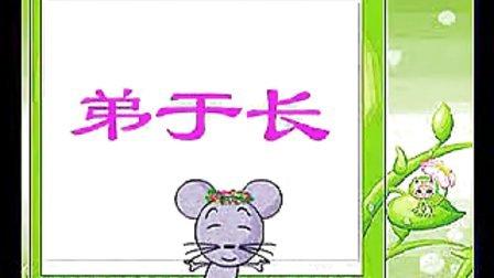 童音诵读三字经(动画版)全