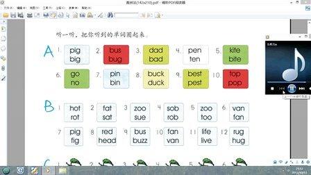 直拼法英语拼音辅音部分听力测试