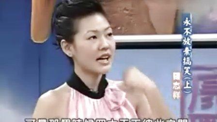 康熙来了041028-永不放弃搞笑-罗志祥(上)