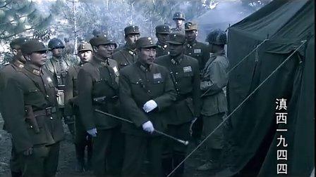 滇西1944 06