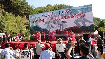 2013杭州千岛湖九月九畲族文化节