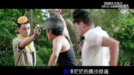 赵英俊 - 我一定会回来的(真人大电影《我爱灰太狼2》自制版MV)