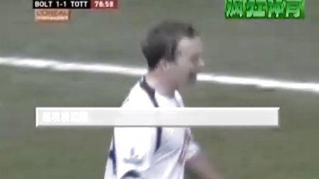 2010年2月14日 足总杯 博尔顿vs热刺  下