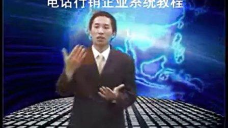 刘景澜 电话销售培训1