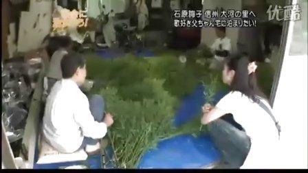 『田舎に泊まろう!』'09.10.18 (1-3) 石原詢子