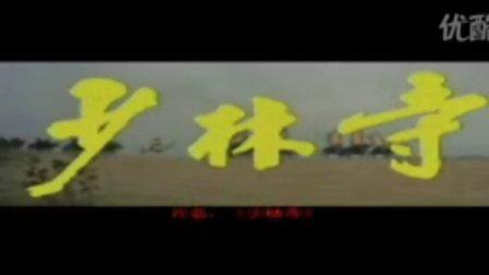 【HYL】李连杰电影全集【少林寺】国语版
