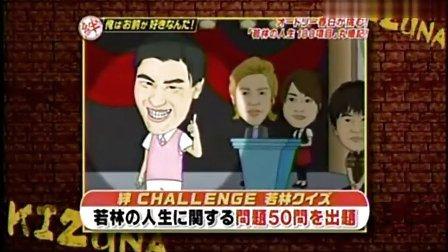 『絆 芸人たち熱き魂』'09.10.12 (2-3) オードリー