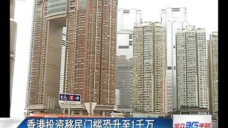 香港投资移民门槛恐升至1千万 100730 直播港澳台