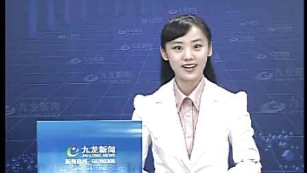 九龙坡区新闻20120912