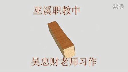 巫溪职教中心吴忠财老师电视柜练习