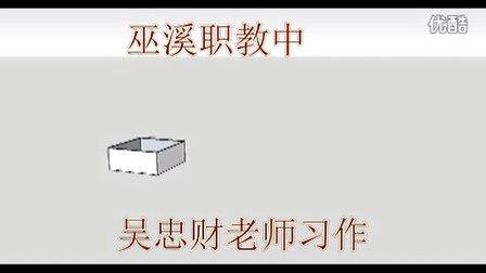巫溪职教中心吴忠财老师正方体练习