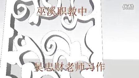 巫溪职教中心吴忠财老师练习镂空的隔板