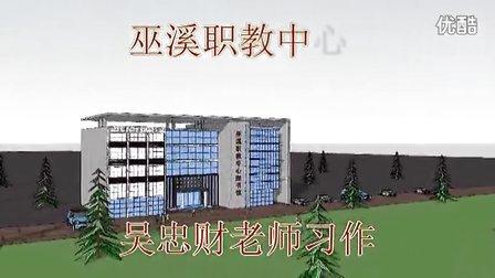 巫溪职教中心吴忠财老师练习作品图书馆