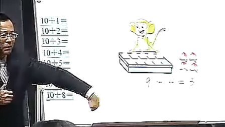 一年级9加几徐斌 2008杭州千课万人课堂录像展示