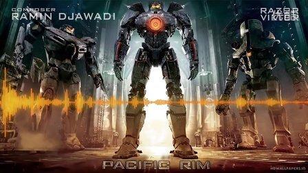 【魔王分享】环太平洋主题曲-Pacific Rim