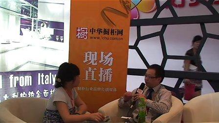2010年广州建博会中华橱柜网现场专访 必图 饶瑞华总监