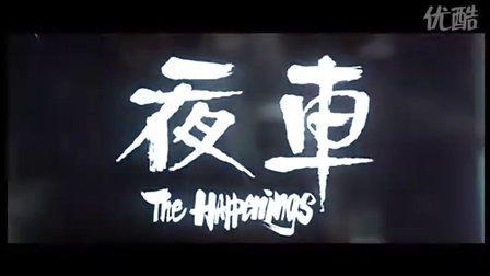 張國強 夜車 香港版預告 The happenings Trailer