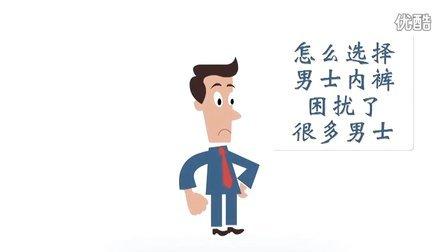 广东中山小榄男士内裤-丁字裤-平角裤-制衣厂有限公司-川狼服饰