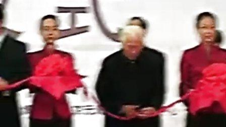 元青花研讨会视频(1)元青花研讨会开幕式----艺通藏藏网元老特别奉献!