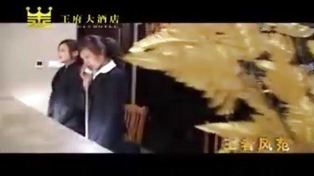 海安王府大酒店创建四星级酒店宣传片
