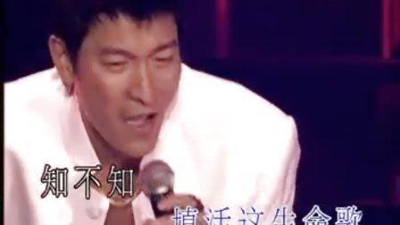 刘德华2003演唱会,01