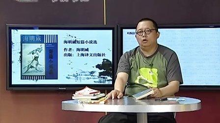 【史航说书】第十六期:海明威短篇小说选