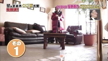 110204 AKB48 指原莉乃 wota艺 バウンドピンポン「ザ 芸能界ウラ芸大賞」